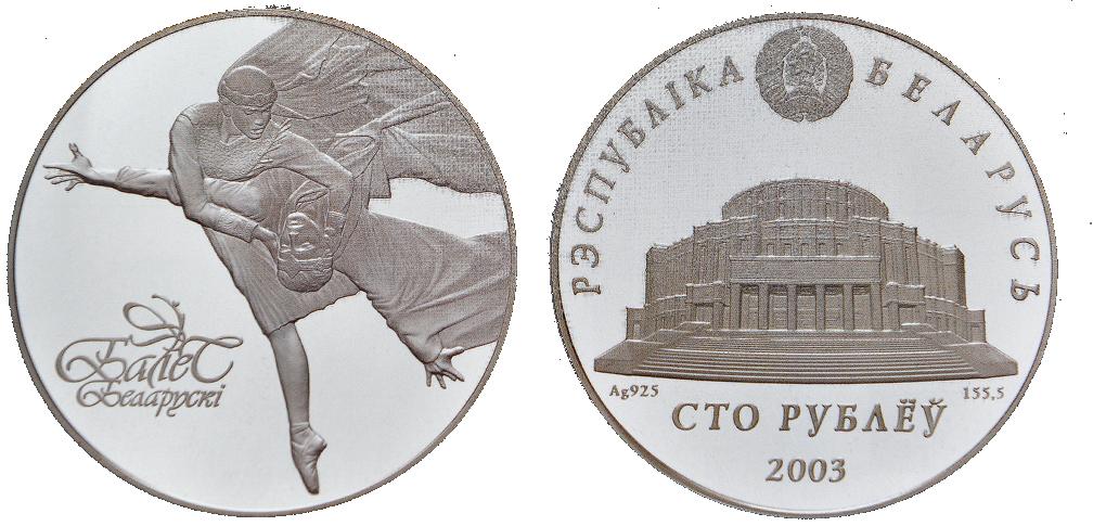 2003-Belarus-Ballet