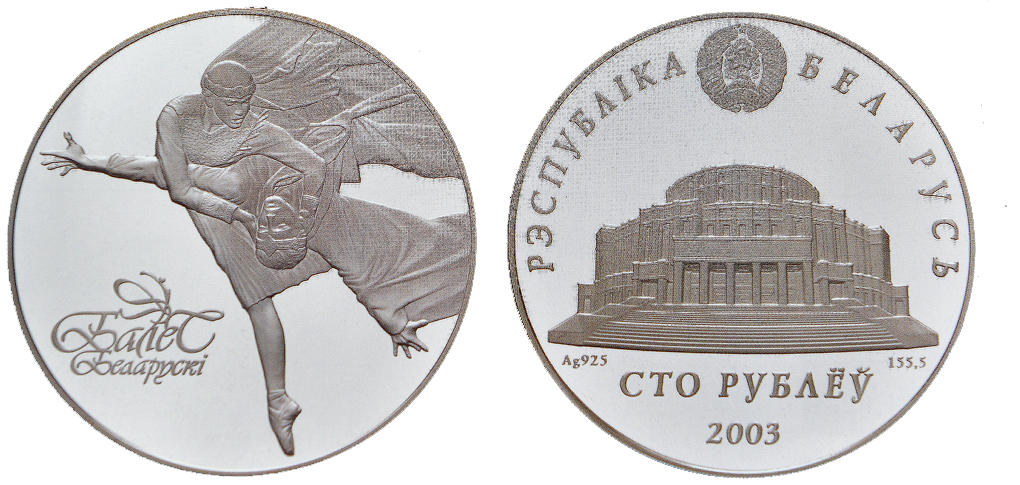 Belarus 100 Roubles Silver KM#58 Image